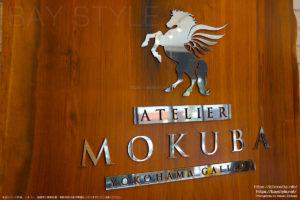 一枚板専門店、アトリエMOKUBA横浜ギャラリーを訪問