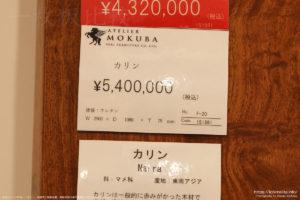540万円のカリンの一枚板