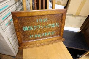 応接室にあった横浜クラシック家具の看板