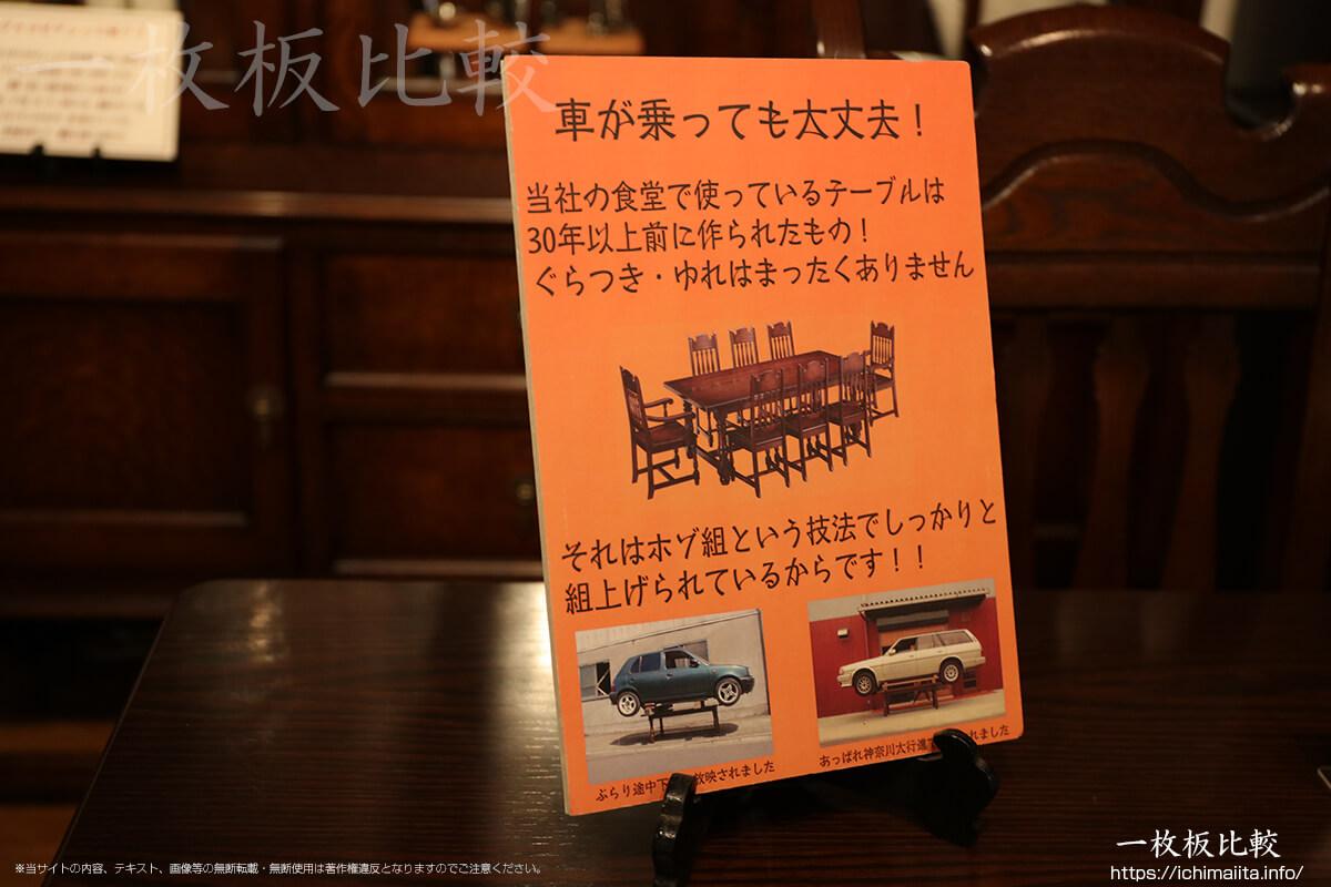 「車が乗っても大丈夫!」な家具