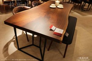 ヨーロピアンウォールナットの一枚板テーブル