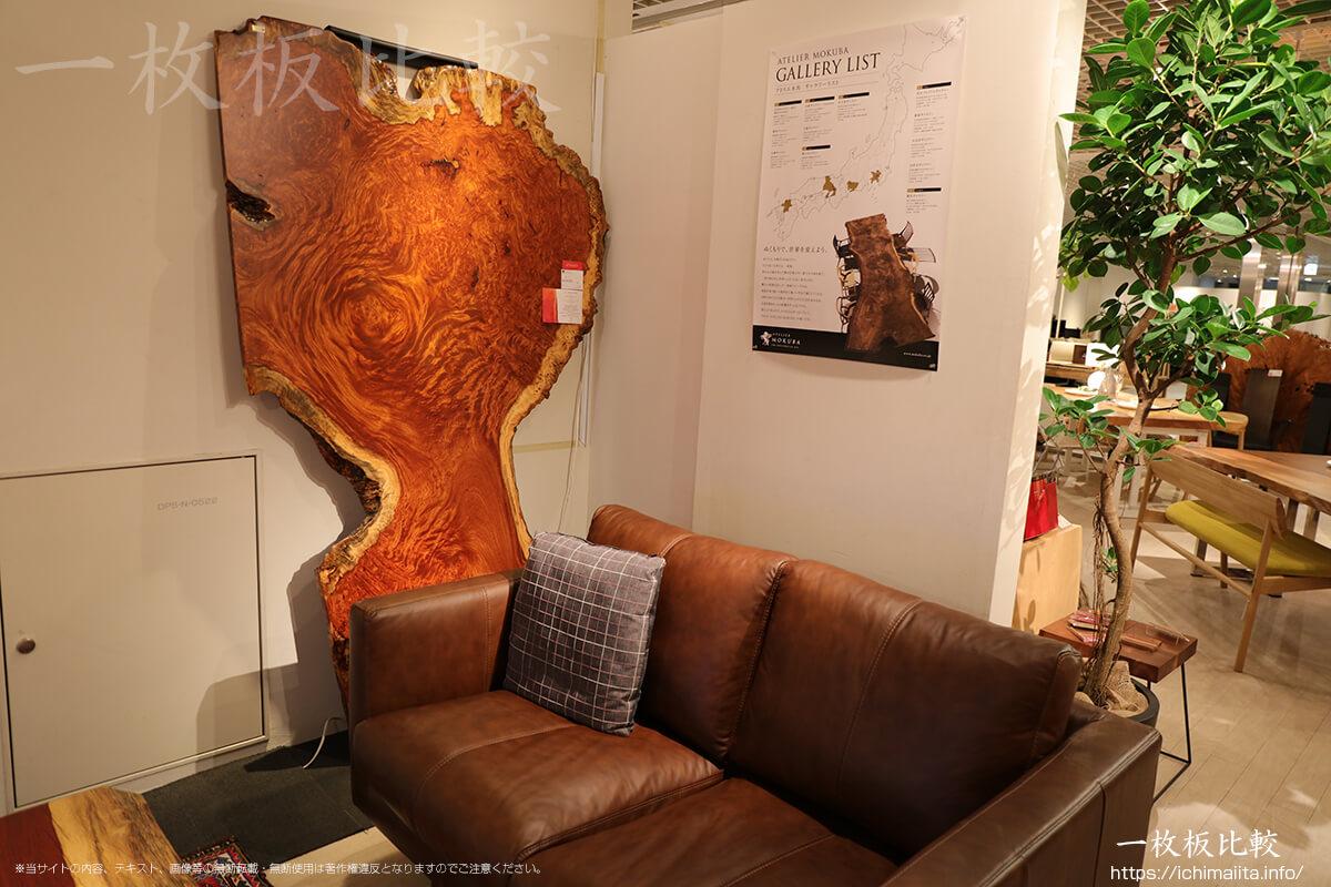 コブ杢が美しいカリンの一枚板