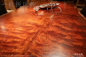 珠杢寸前のカリンの一枚板テーブル