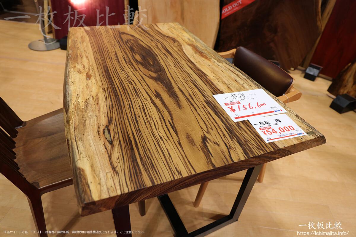 ゼブラウッドのセンターテーブル