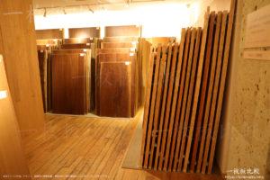 家具蔵一枚板ギャラリー青山で販売されている一枚板