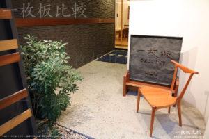 家具蔵一枚板ギャラリー青山