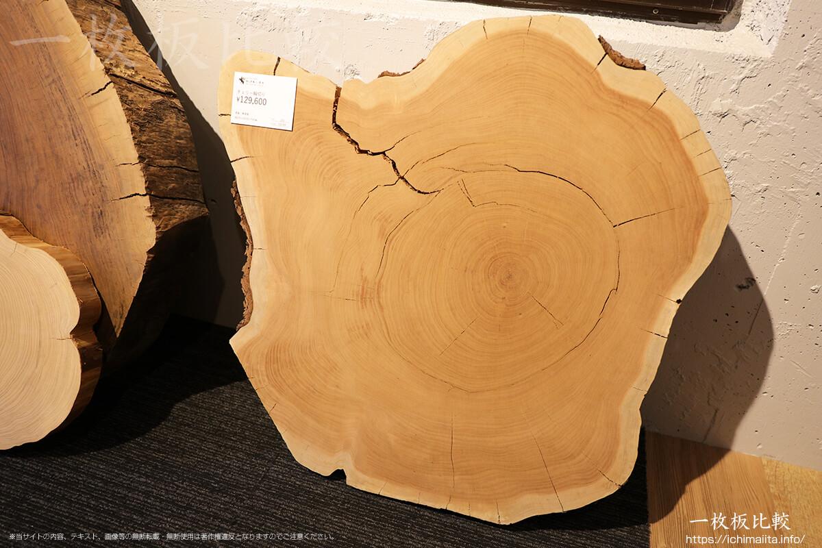 原木の一枚板