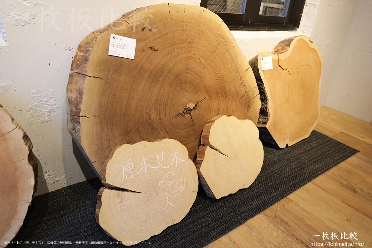 ウォールナットの原木