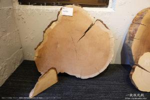 原木の一枚板テーブル
