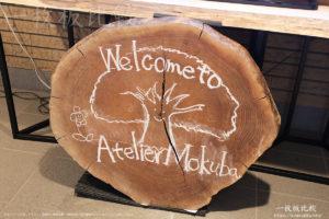 原木の一枚板テーブルで出来たメッセージボード
