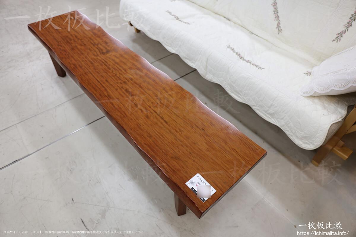 アフリカンローズウッドのセンターテーブル