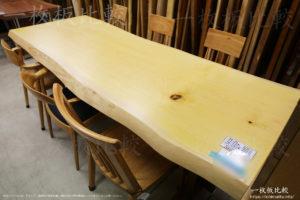 榧の一枚板テーブル