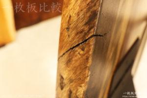 割れがある一枚板テーブル