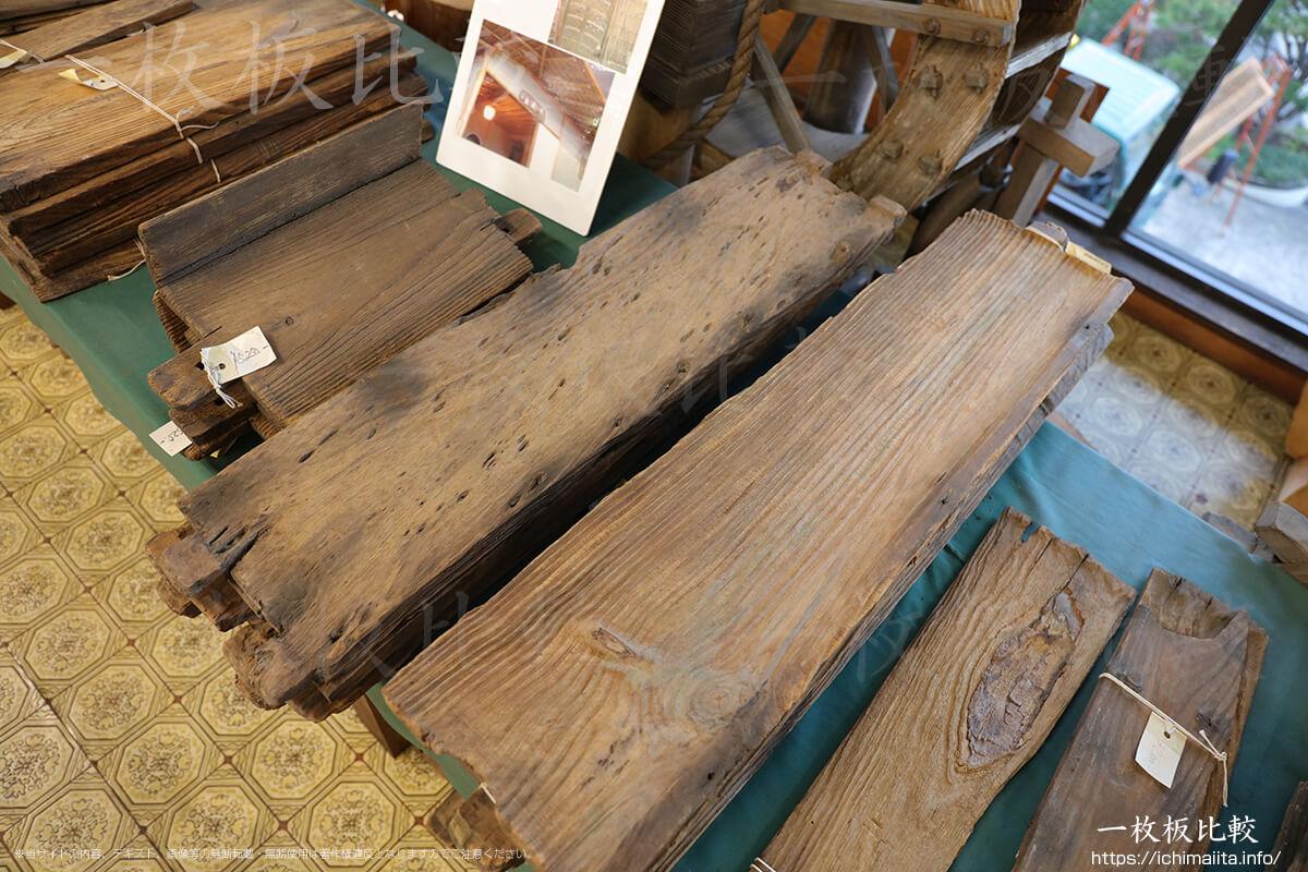 水車板の端材