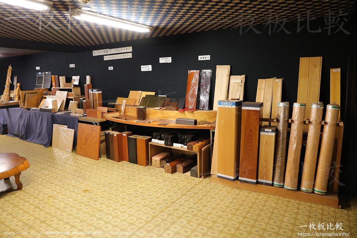 銘木床の間材のサンプルコーナー