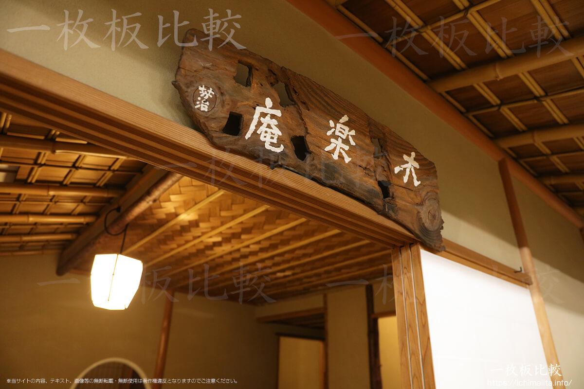水車板で作られた茶室「木楽庵」の看板