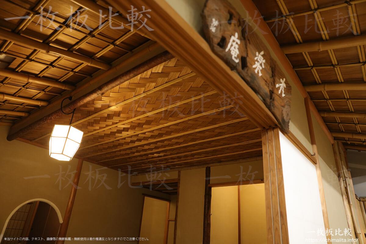 掛け込み天井