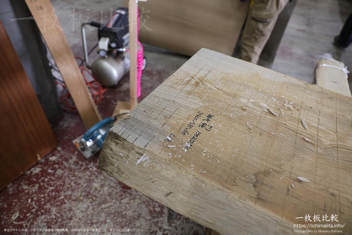 割れ止めが削ぎ落とされた一枚板