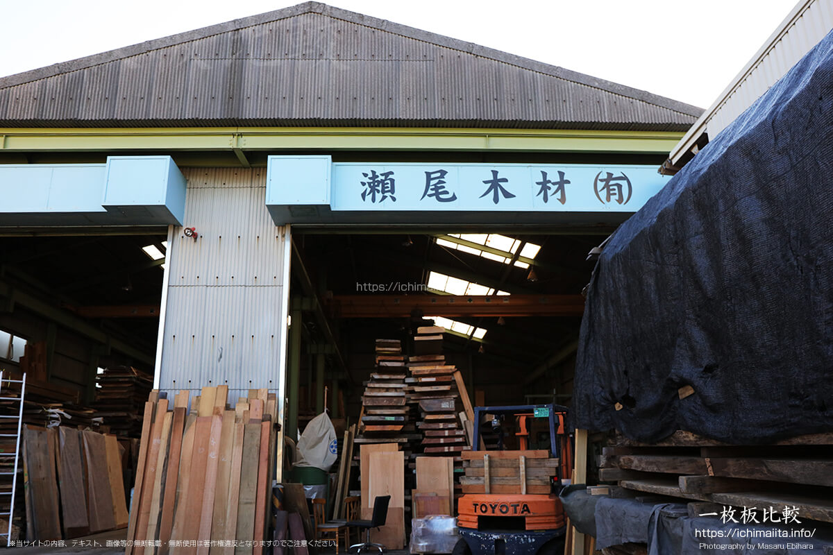 瀬尾木材有限会社店舗入口