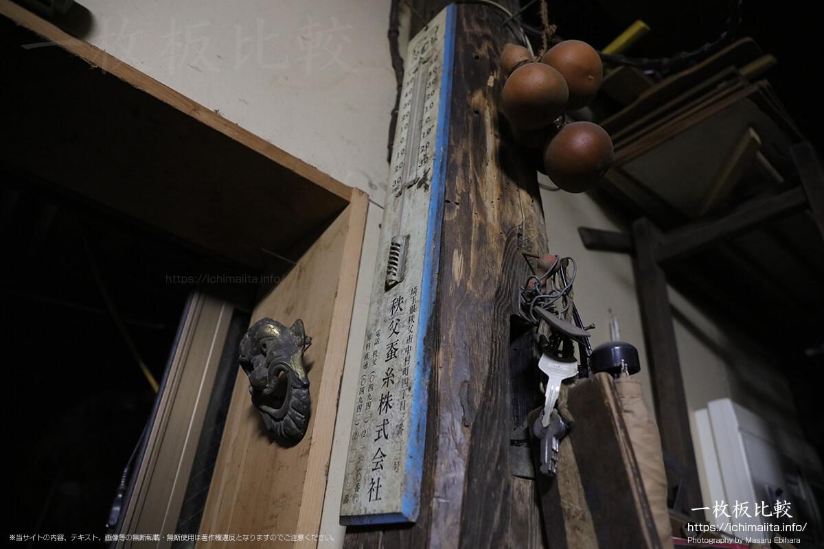 秩父蚕糸株式会社と記載された温度計