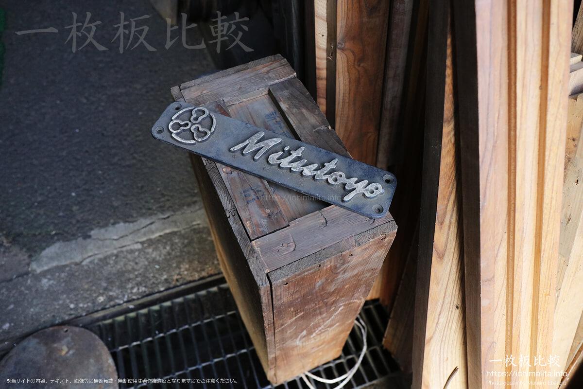 ミツトヨの看板プレート