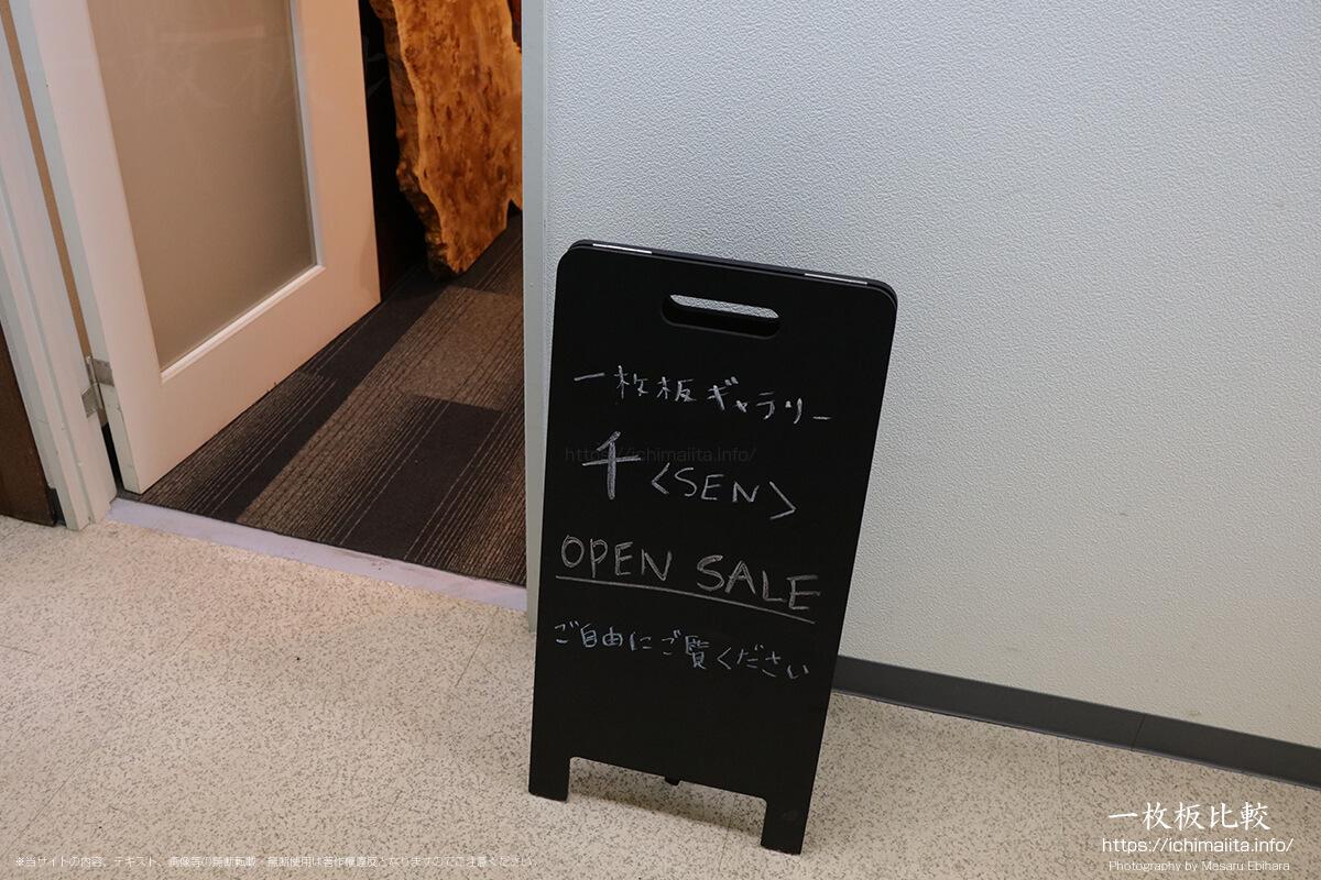 一枚板ギャラリー千<SEN>青山店入口