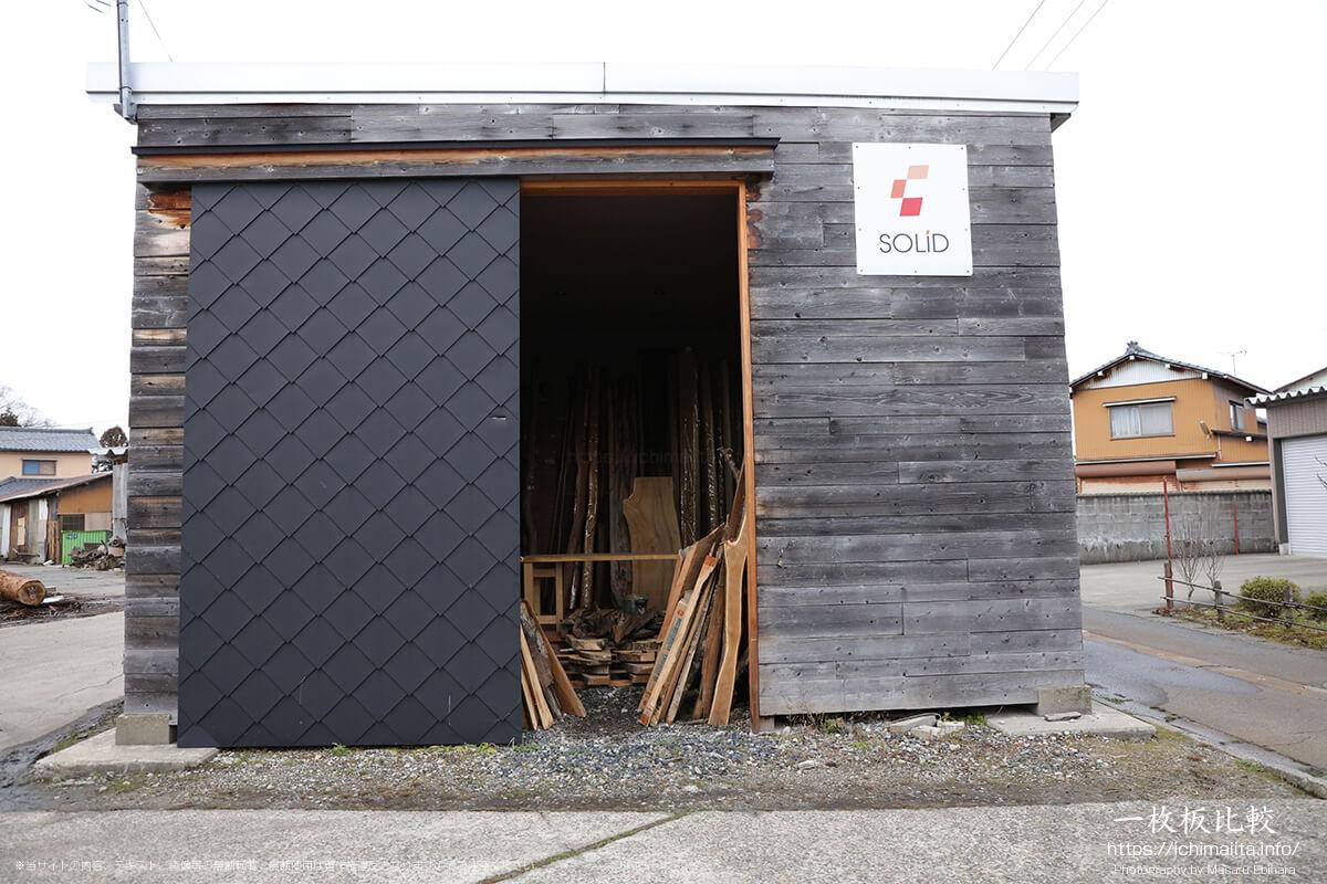 新発田屋材木倉庫