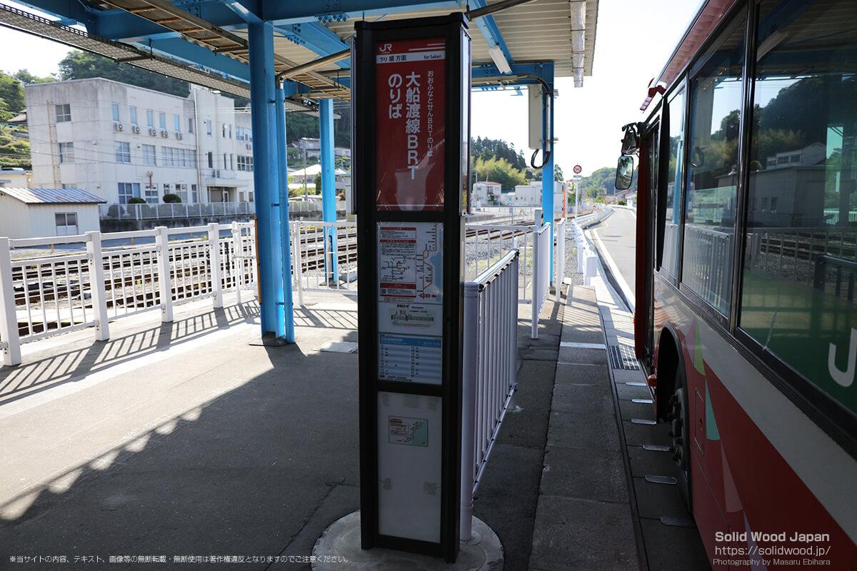 気仙沼駅、大船渡線BRT乗り場