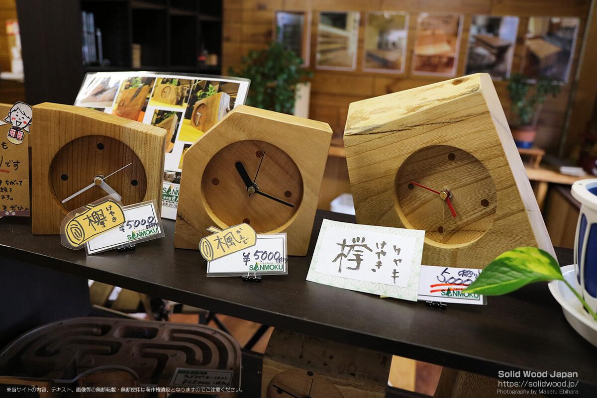 さんもく近江銘木(株)の時計