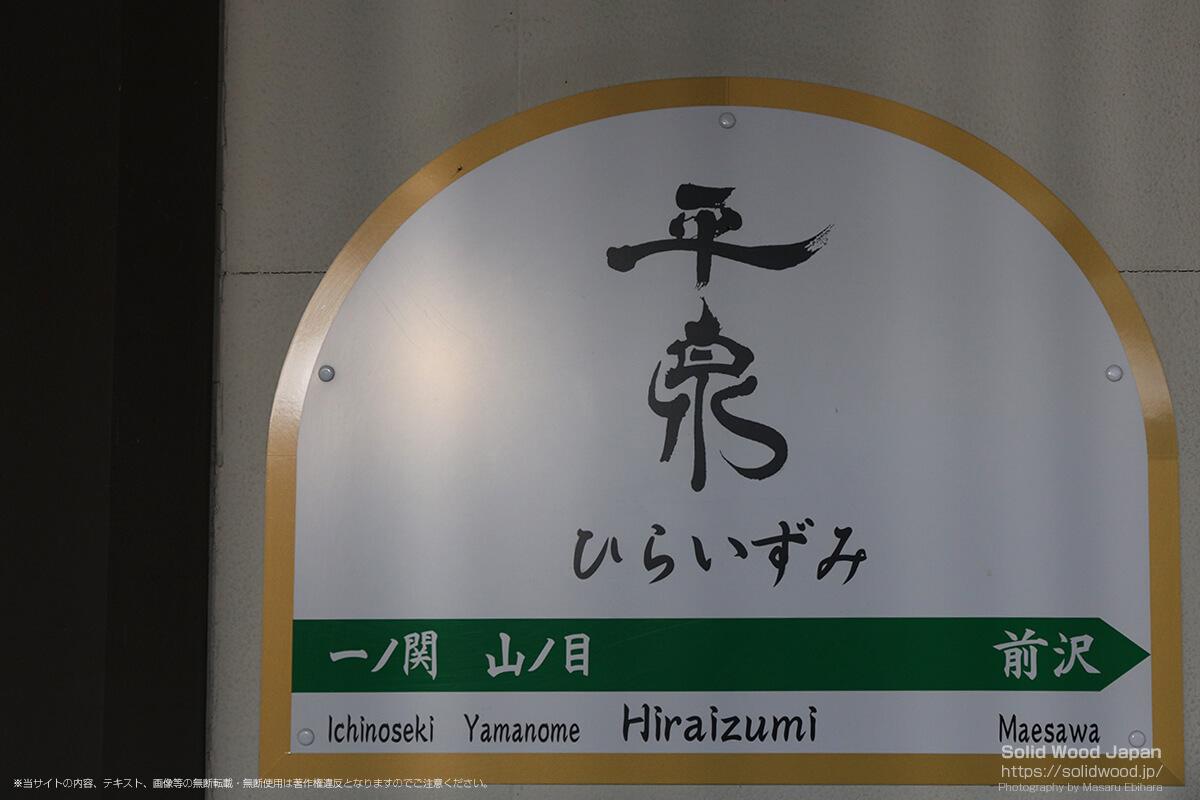 平泉駅前の様子