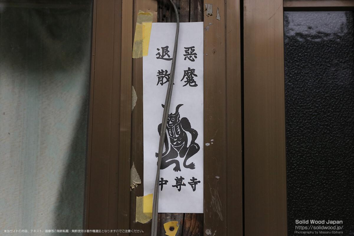 角大使が描かれた中尊寺の御札