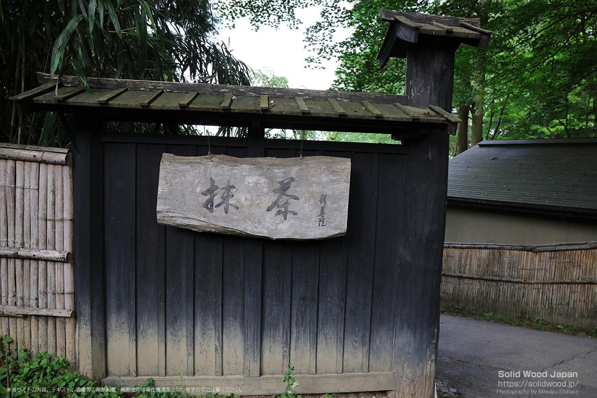 地蔵堂(中尊寺)