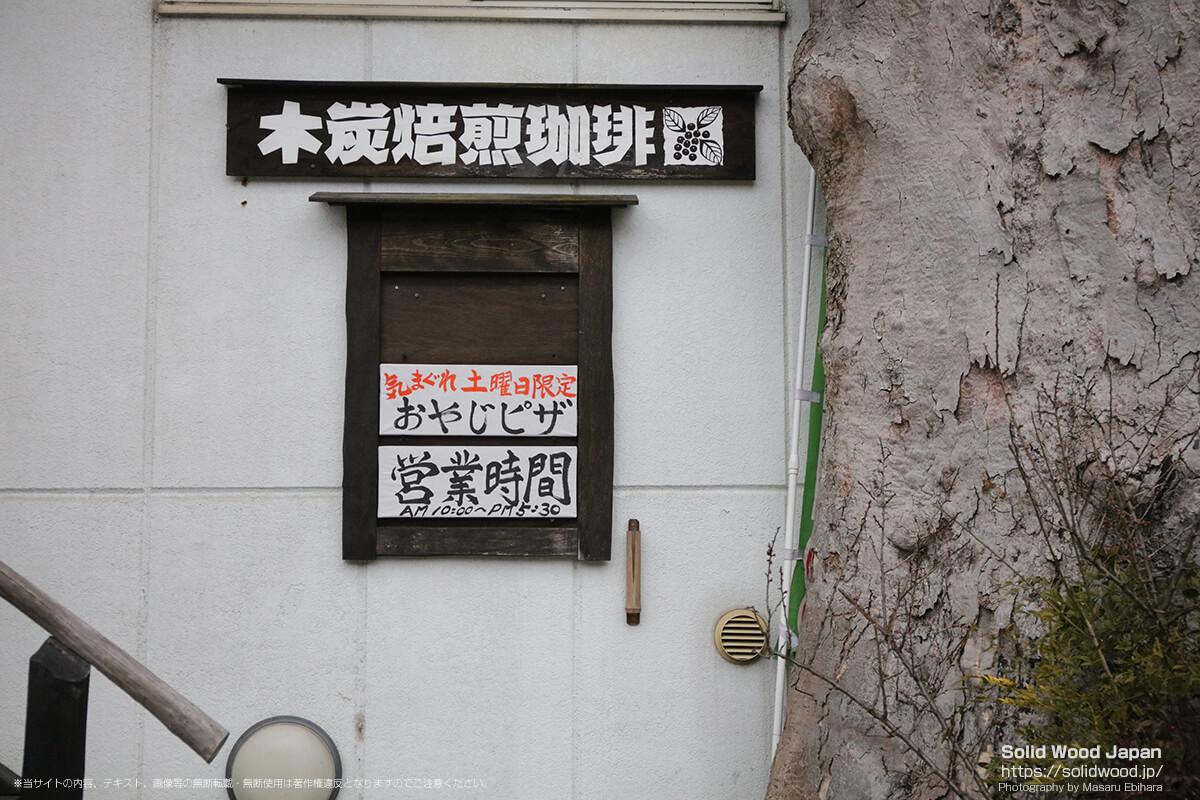 天然木工房アールウッドの店舗入口