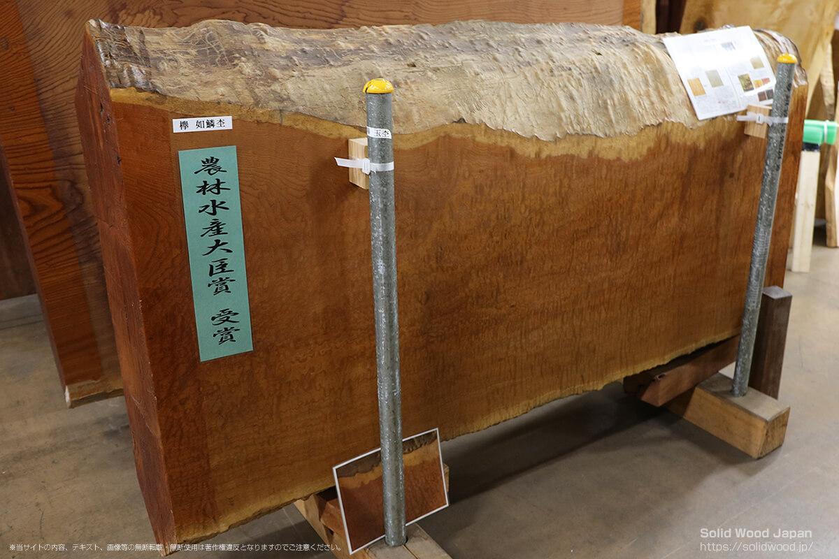 ケヤキジョリンモク(欅如鱗杢)の一枚板