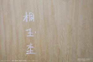 キリ(桐)の一枚板