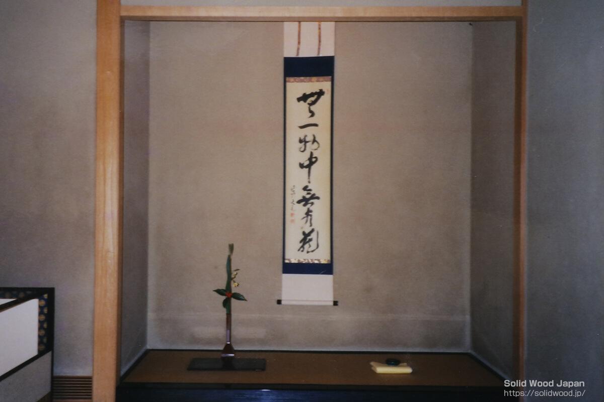 細い柱3寸(9センチメートル)角の大面(だいめん)に中杢(なかもく)を中央に乗せた珍しい桐中杢目柱を使った茶室例