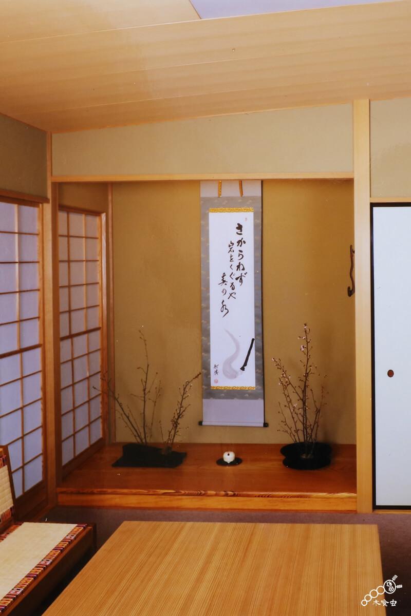 床柱、落掛全て四方柾を使った和室