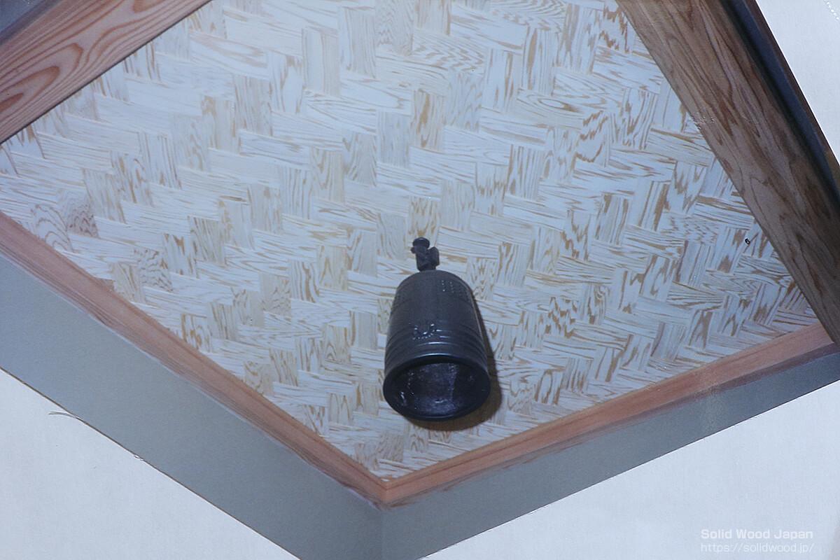 茶室琵琶(びわ)床上の天井矢羽根組み