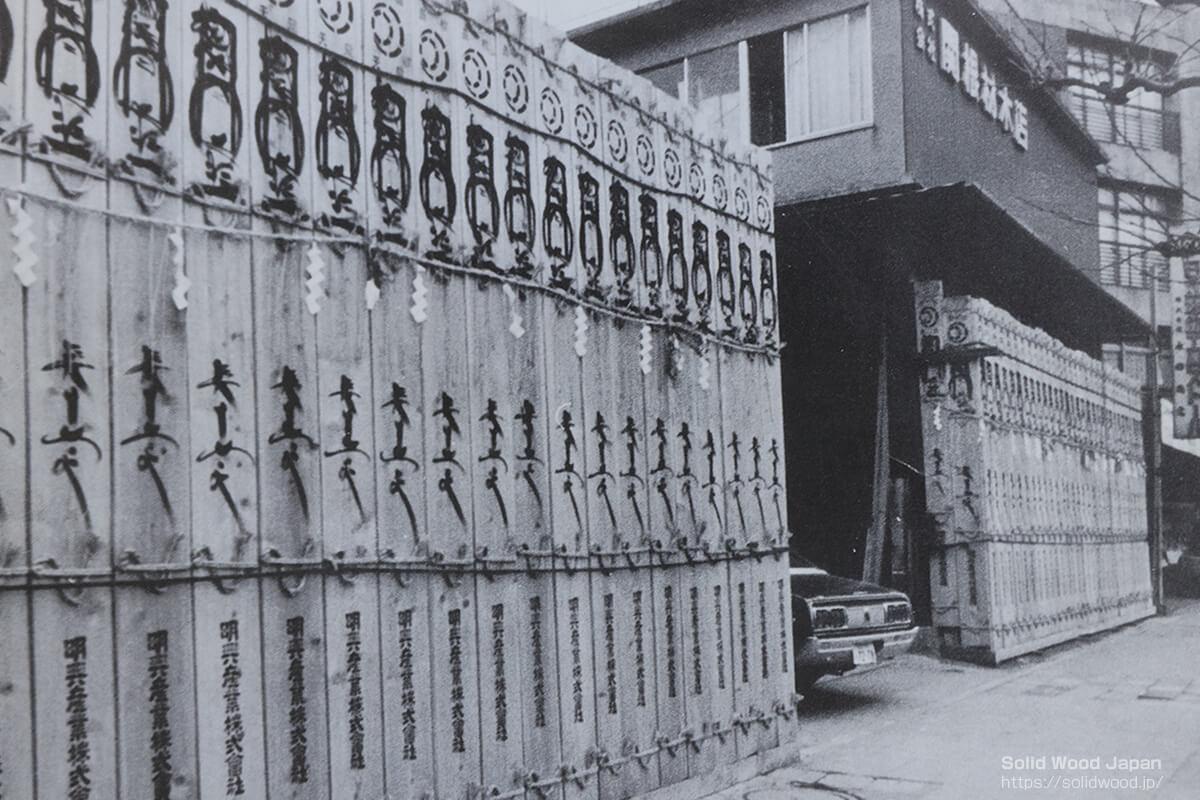 """昭和40年頃の""""木場""""の正月飾り"""